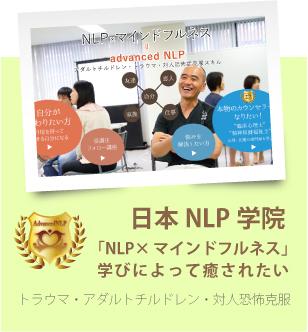 日本NLP学院「NLP×マインドフルネス」学びによって癒されたいトラウマ・アダルトチルドレン・対人恐怖克服