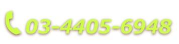 03-4405-6948 カウンセリングルーム Reengagement